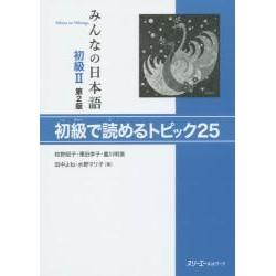 Minna no Nihongo Shokyû 2 - Topic 25