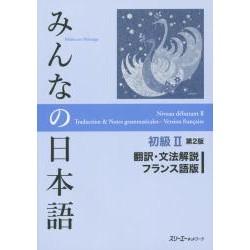 Minna no Nihongo Shokyû 2 - version française