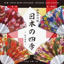 Washi chiyogami - Quatre saisons - 150mm