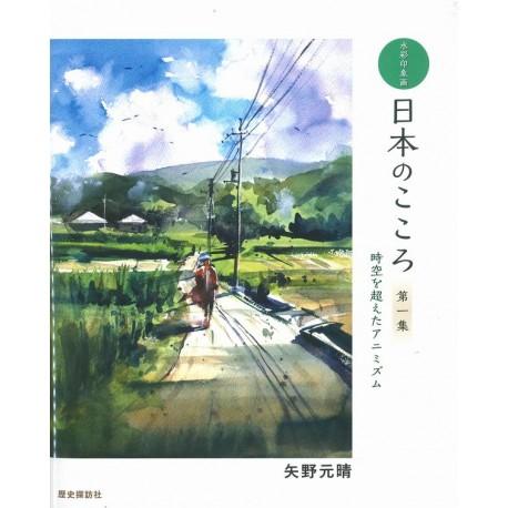 Nihon no kokoro