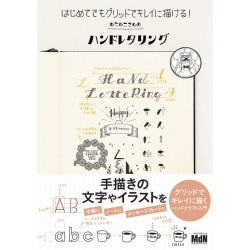 Nekoneko-san no Hand Lettering