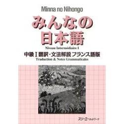 Minna no Nihongo Chûkyû 1 - Traduction et Notes Grammaticales Ver Française