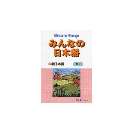 Minna no Nihongo Chûkyû 1 - Honsatsu