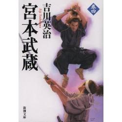 Miyamoto Musashi 4