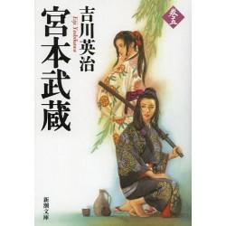 Miyamoto Musashi 5