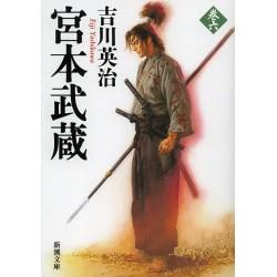 Miyamoto Musashi 6