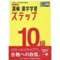Kanken Kanji Gakushu Step - 10 Kyu
