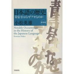 Nihongo no rekishi
