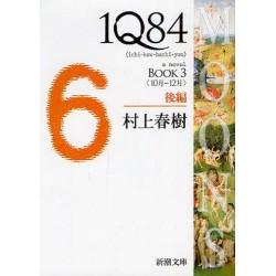 1Q84 - Book 3 kôhan (VO)