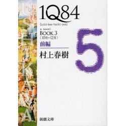 1Q84 - Book 3 zenhan (VO)