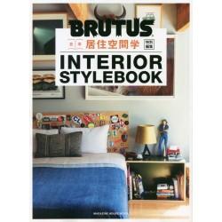 Brutus hors-série - Interior Stylebook