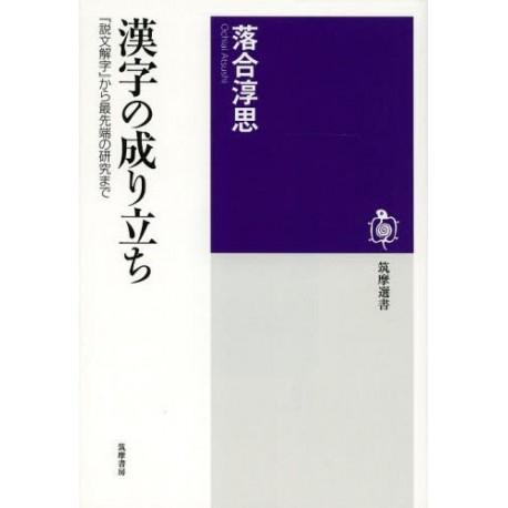 Kanji no naritachi