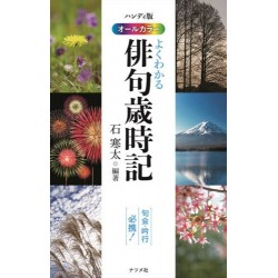 Yokuwakaru Haiku Saijiki