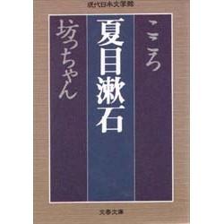 Kokoro - Botchan