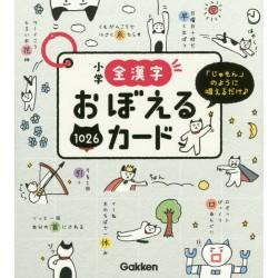 Shôgaku zenkanji - Oboeru card