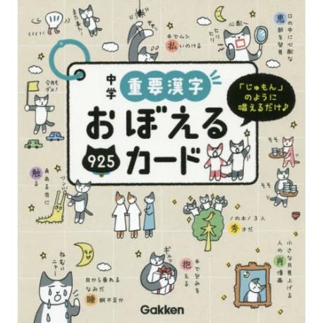 Chûgaku jyûyô kanji - Oboeru card