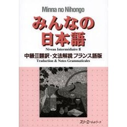 Minna no Nihongo Chûkyû 2 - Traduction et Notes Grammaticales Ver Française