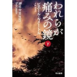 Wareraga itami no kagami vol.2 - Miroir de nos peines -