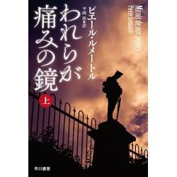 Wareraga itami no kagami vol.1 - Miroir de nos peines -