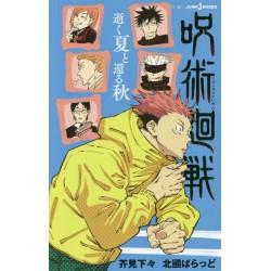 Jujutsukaisen Le roman - Iku natsu to kaeru aki -