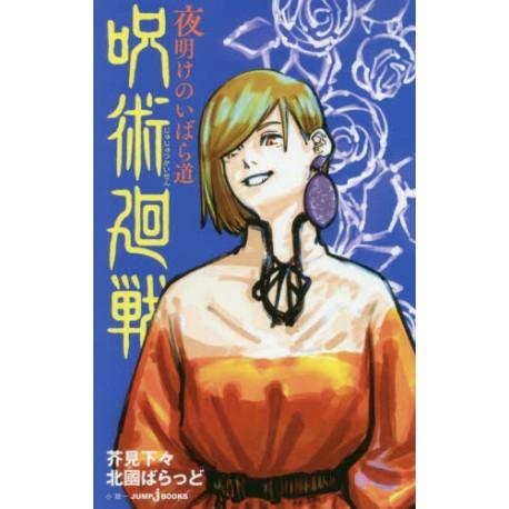 Jujutsukaisen Le roman - Yoake no ibaramichi -