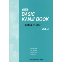 Basic Kanji Book vol.2 (2em Ed.)