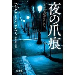 Yoru no tsumeato -Les cicatrices de la nuit -