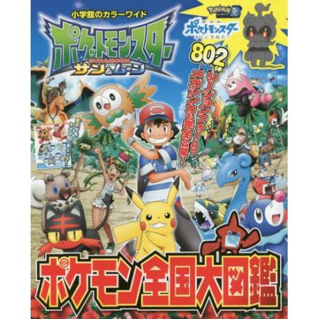 Pocket Monster Sun&Moon zenkoku daizukan