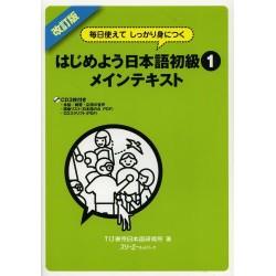 Hajimeyô Nihongo shokyû 1 - Main text