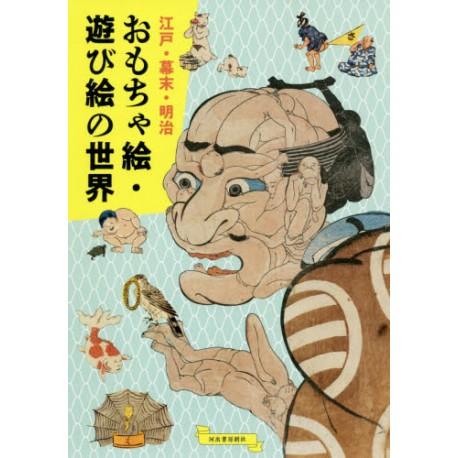 Edo Bakumatsu Meïji Omochae Asobie no Sekaï