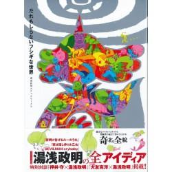 YUASA Masahiko Sketch Works