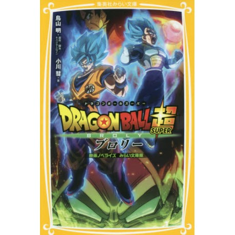 Dragon Ball Super Broly,le roman