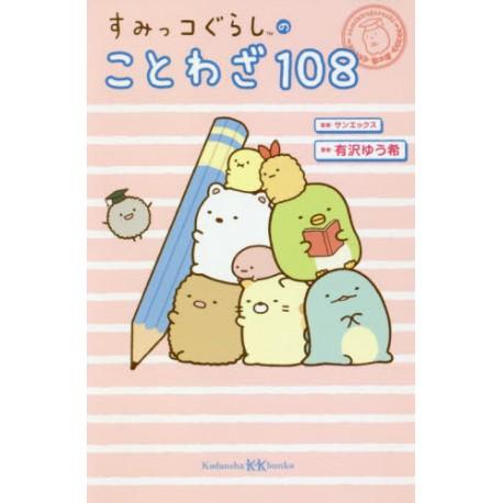 Sumikkogurashi no kotowaza 108