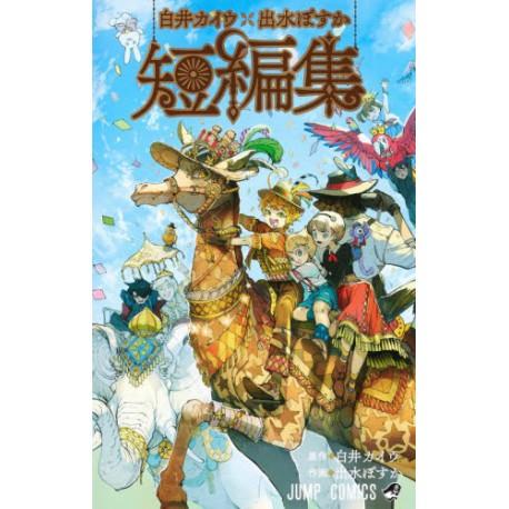 Shirai Kaiu x Demizu Posuka - Tanpenshû