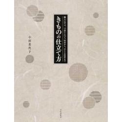 Kimono no shitatekata