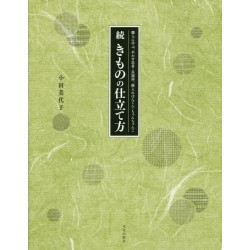 Kimono no shitatekata 2