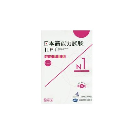 Japanese-Language Proficiency Test 1