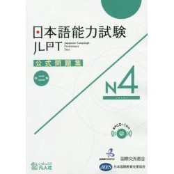 Japanese-Language Proficiency Test N4