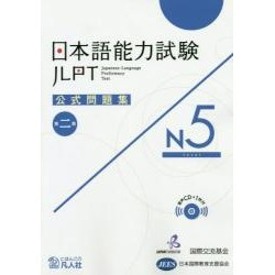 Japanese-Language Proficiency Test N5