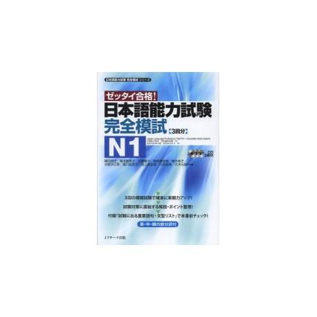 Japanese Language Proficiency Test N1 - Complete Mock Exams