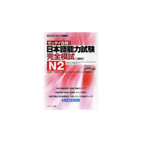 Japanese Language Proficiency Test N2 - Complete Mock Exams