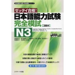 Japanese Language Proficiency Test N3 - Complete Mock Exams