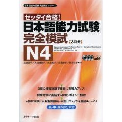 Japanese Language Proficiency Test N4 - Complete Mock Exams