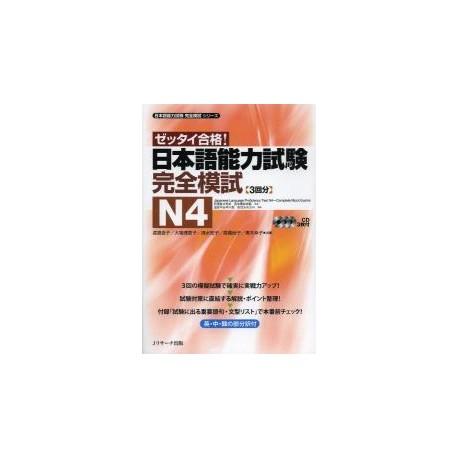 Japanese Language Proficiency Test N4 - Complete Mock Exams