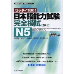 Japanese Language Proficiency Test N5 - Complete Mock Exams