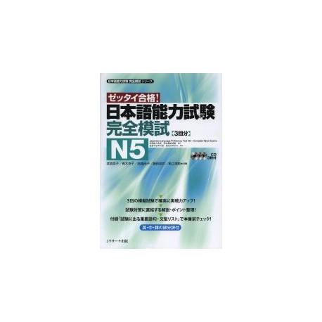 Japanese Language Proficiency Test N5 - Complete Mock Exams