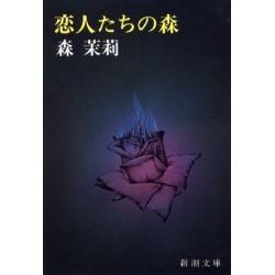 Koibitotachi no mori