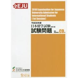 2018 EJU Admission for International Students