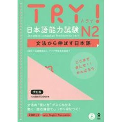 TRY ! - Japanese Language Proficiency Test N2