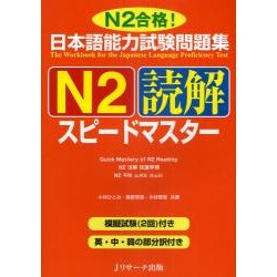 Quick Mastery of N2 - Reading